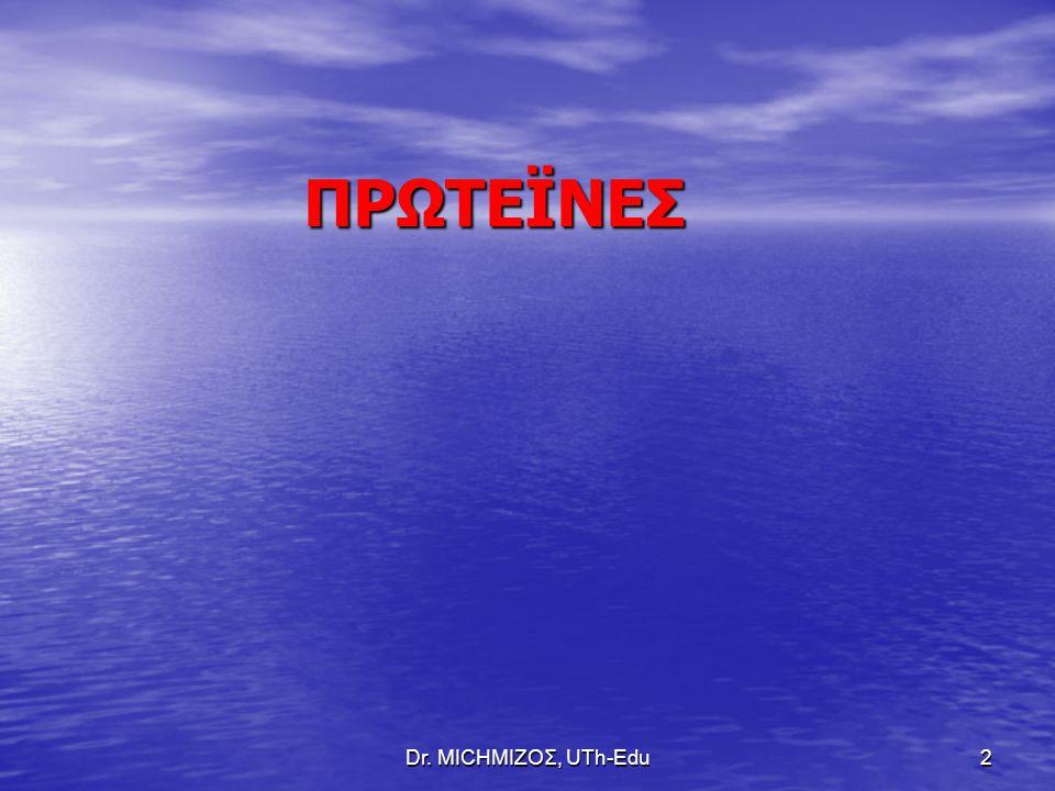 Dr. ΜΙCHΜΙΖΟΣ, UTh-Edu2 ΠΡΩΤΕΪΝΕΣ