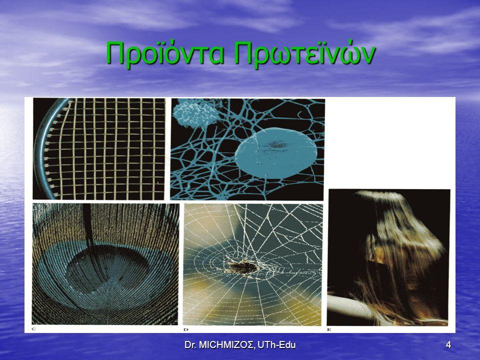 Dr. ΜΙCHΜΙΖΟΣ, UTh-Edu4 Προϊόντα Πρωτεϊνών