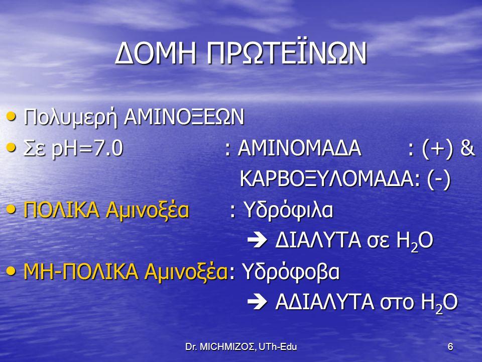 Dr. ΜΙCHΜΙΖΟΣ, UTh-Edu6 ΔΟΜΗ ΠΡΩΤΕΪΝΩΝ Πολυμερή ΑΜΙΝΟΞΕΩΝ Πολυμερή ΑΜΙΝΟΞΕΩΝ Σε pH=7.0 : ΑΜΙΝΟΜΑΔΑ : (+) & Σε pH=7.0 : ΑΜΙΝΟΜΑΔΑ : (+) & ΚΑΡΒΟΞΥΛΟΜΑΔΑ