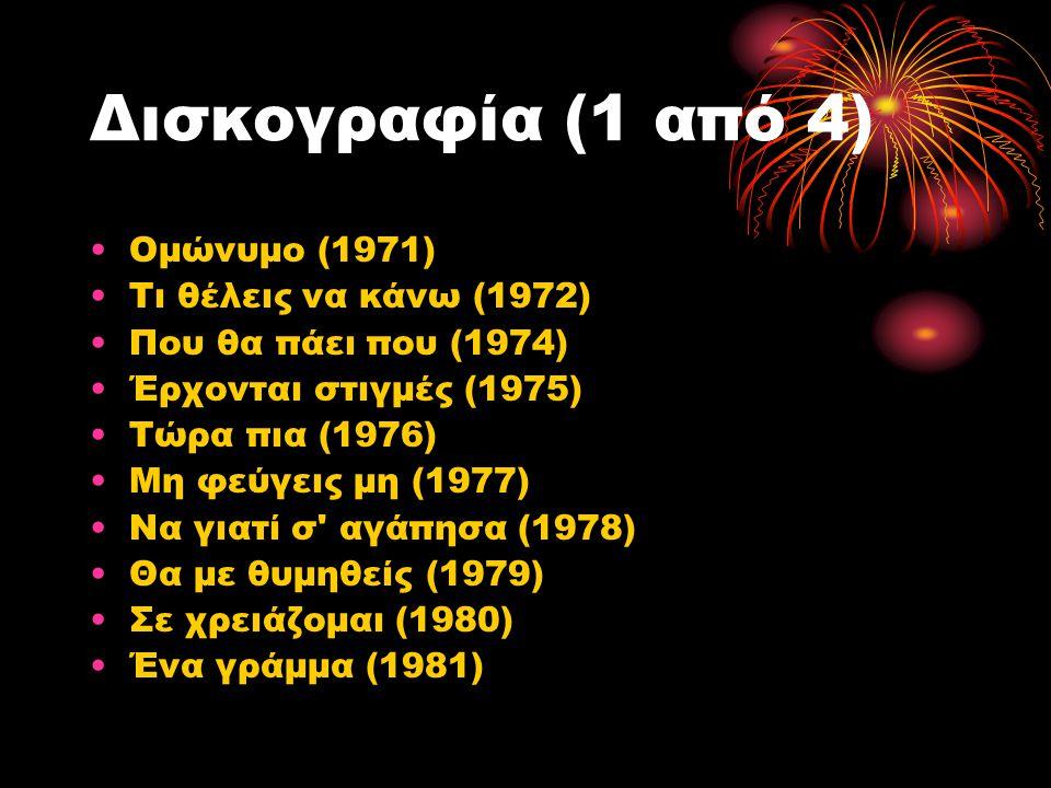 Δισκογραφία (2 από 4) Τα νησιώτικα (1982) Όταν βραδιάζει (1983) Πιο καλή η μοναξιά (1984) Εγώ κι εσύ (1985) Ξαρχάκος-Πάριος (1986) Οι μεγαλύτερες επιτυχίες του (1987) Όλα για τον έρωτα (1987) Τα ερωτικά του 50 (1988) Η παράσταση αρχίζει (1989) Σαν τρελό φορτηγό (1989)