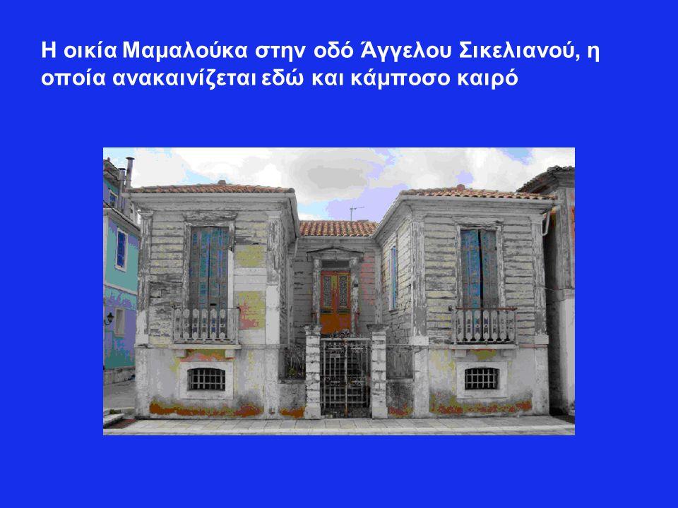 Η οικία Μαμαλούκα στην οδό Άγγελου Σικελιανού, η οποία ανακαινίζεται εδώ και κάμποσο καιρό