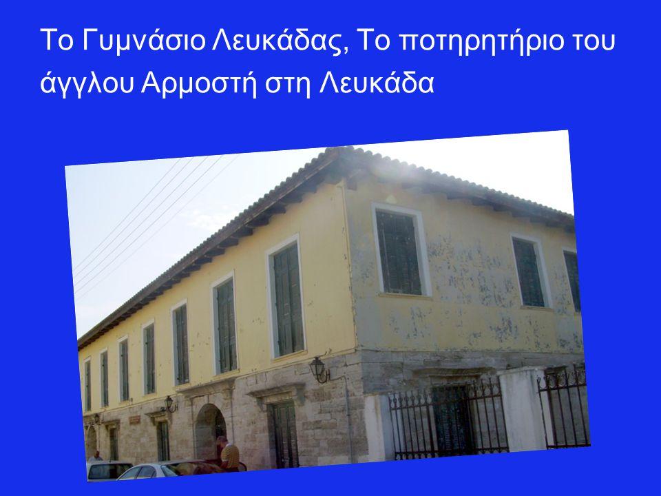 Το Γυμνάσιο Λευκάδας, Το ποτηρητήριο του άγγλου Αρμοστή στη Λευκάδα