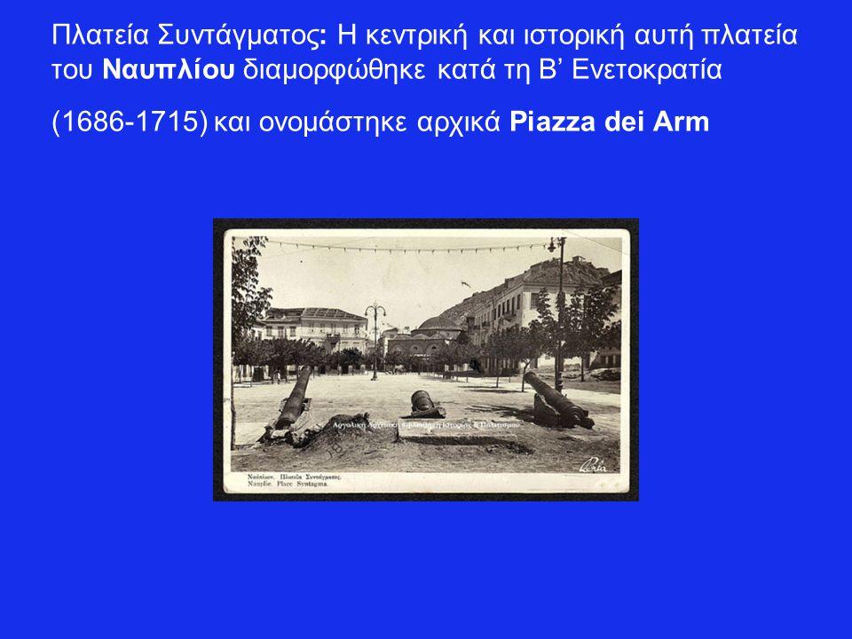 Πλατεία Συντάγματος: Η κεντρική και ιστορική αυτή πλατεία του Ναυπλίου διαμορφώθηκε κατά τη Β' Ενετοκρατία (1686-1715) και ονομάστηκε αρχικά Piazza dei Arm