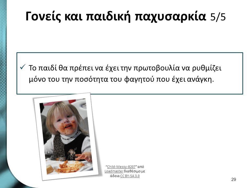 Γονείς και παιδική παχυσαρκία 5/5 Το παιδί θα πρέπει να έχει την πρωτοβουλία να ρυθμίζει μόνο του την ποσότητα του φαγητού που έχει ανάγκη.