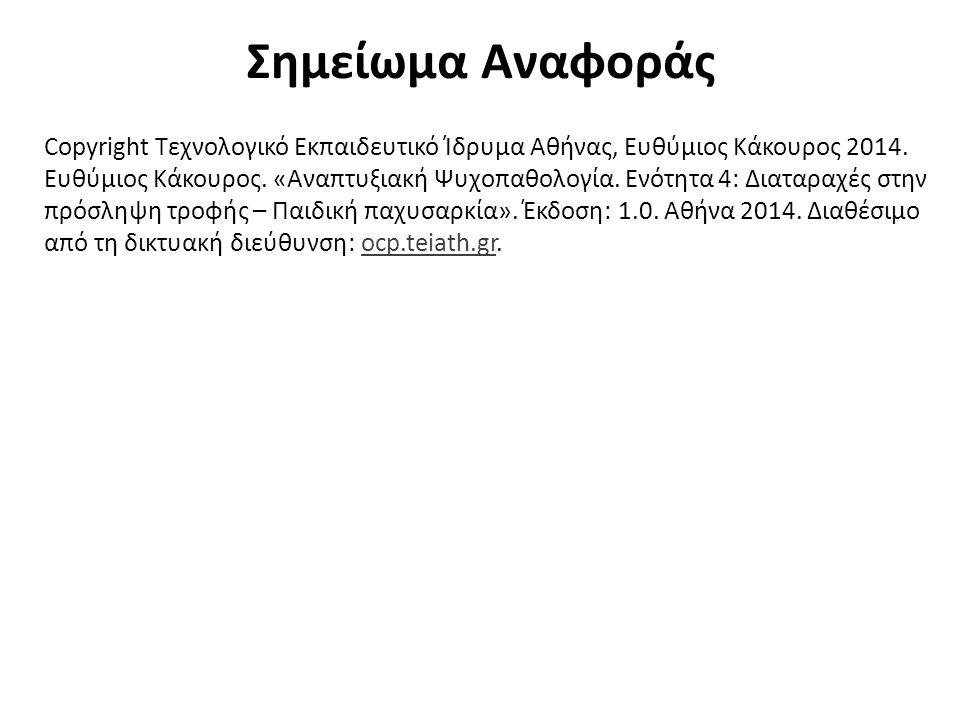 Σημείωμα Αναφοράς Copyright Τεχνολογικό Εκπαιδευτικό Ίδρυμα Αθήνας, Ευθύμιος Κάκουρος 2014. Ευθύμιος Κάκουρος. «Αναπτυξιακή Ψυχοπαθολογία. Ενότητα 4:
