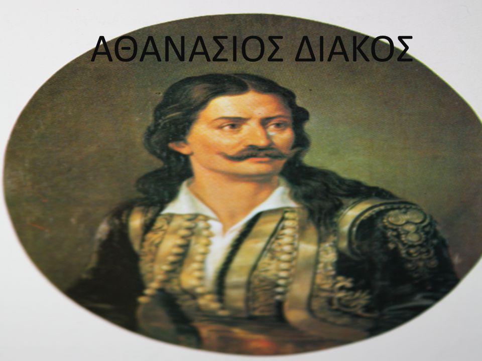 Αθανάσιος Διάκος ΑΘΑΝΑΣΙΟΣ ΔΙΑΚΟΣ