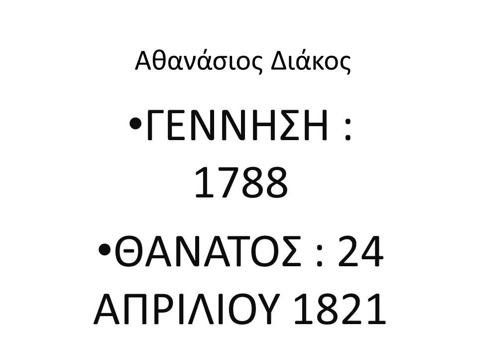 Αθανάσιος Διάκος ΓΕΝΝΗΣΗ : 1788 ΘΑΝΑΤΟΣ : 24 ΑΠΡΙΛΙΟΥ 1821