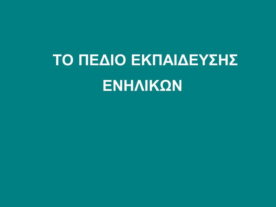 ΘΕΣΜΙΚΟ ΠΛΑΙΣΙΟ ΕΚΠΑΙΔΕΥΣΗΣ ΕΝΗΛΙΚΩΝ 1996 : Ευρωπαϊκό έτος εκπαίδευσης και «Δια Βίου Κατάρτισης» 2000 : Λισσαβόνα Η Ε.Ε.