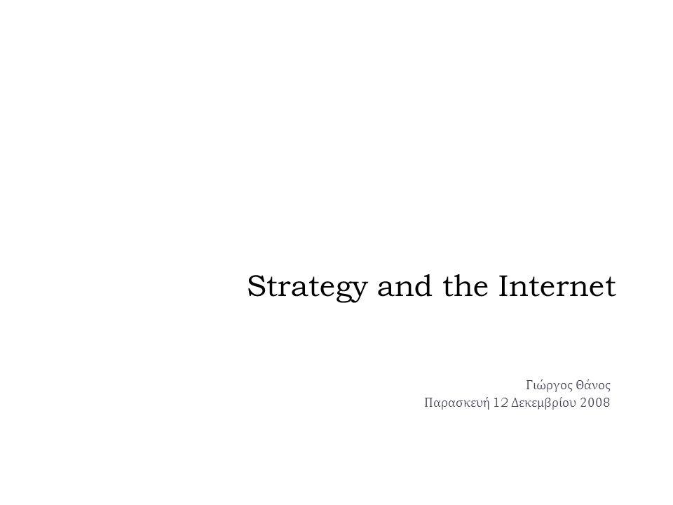 Strategy and the Internet Γιώργος Θάνος Παρασκευή 12 Δεκεμβρίου 2008