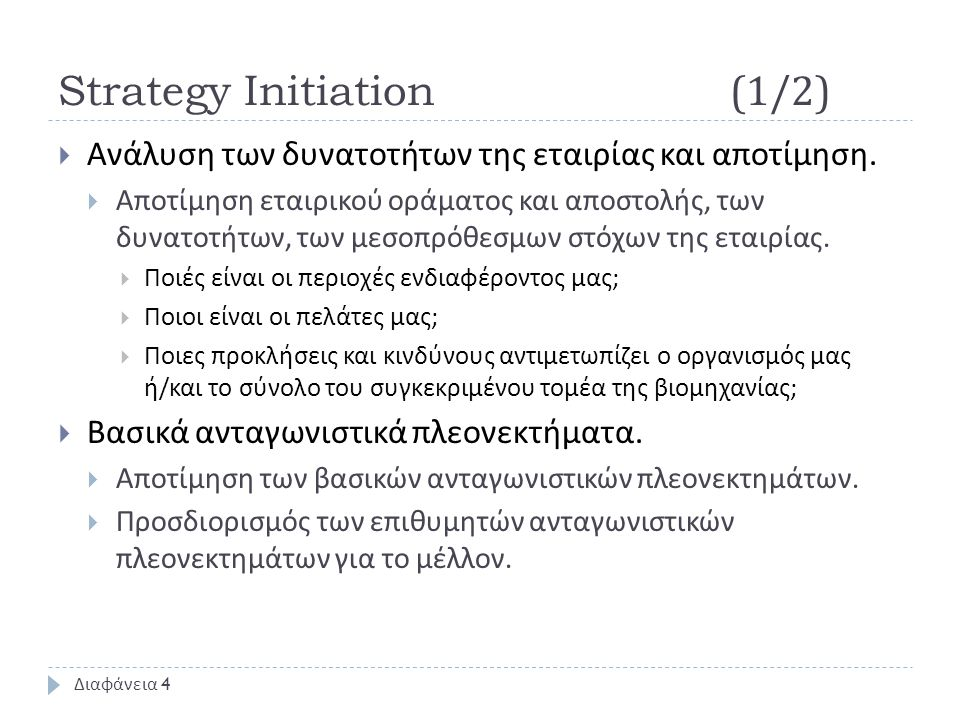 Strategy Initiation(2/2)  Προβλέψεις για το μέλλον.