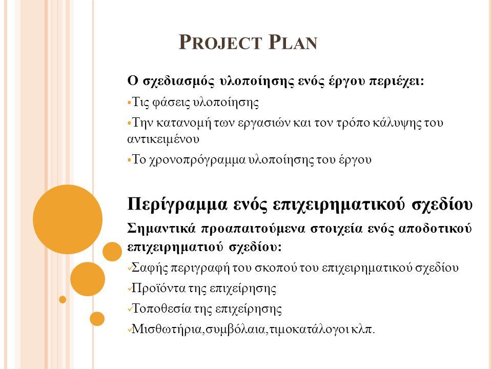 P ROJECT P LAN Ο σχεδιασμός υλοποίησης ενός έργου περιέχει:  Τις φάσεις υλοποίησης  Την κατανομή των εργασιών και τον τρόπο κάλυψης του αντικειμένου