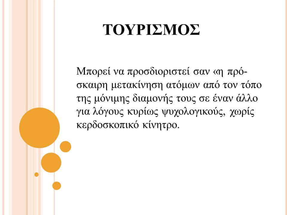 Ν ΟΜΟΣ Σ ΕΡΡΩΝ Ένας απ΄τους 13 νομούς της Μακεδονίας, 80χλμ από την Θεσσαλονίκη και πληθυσμό πάνω από 60.000.
