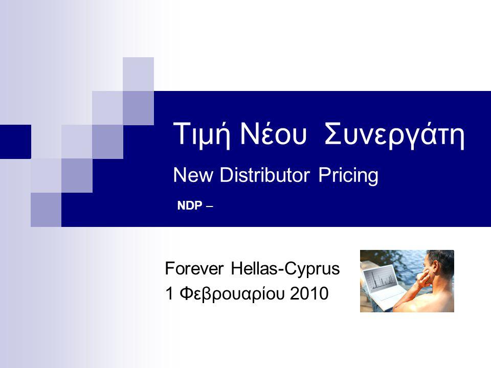 Τιμή Νέου Συνεργάτη New Distributor Pricing Forever Hellas-Cyprus 1 Φεβρουαρίου 2010 NDP –