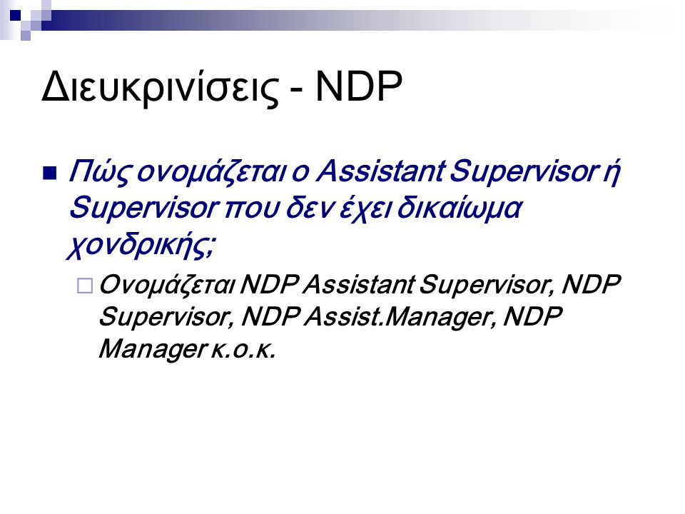 Διευκρινίσεις - NDP Πώς ονομάζεται ο Assistant Supervisor ή Supervisor που δεν έχει δικαίωμα χονδρικής;  Ονομάζεται NDP Assistant Supervisor, NDP Supervisor, NDP Assist.Manager, NDP Manager κ.ο.κ.