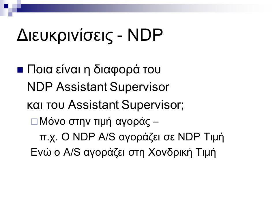 Διευκρινίσεις - NDP Ποια είναι η διαφορά του NDP Assistant Supervisor και του Assistant Supervisor;  Μόνο στην τιμή αγοράς – π.χ.