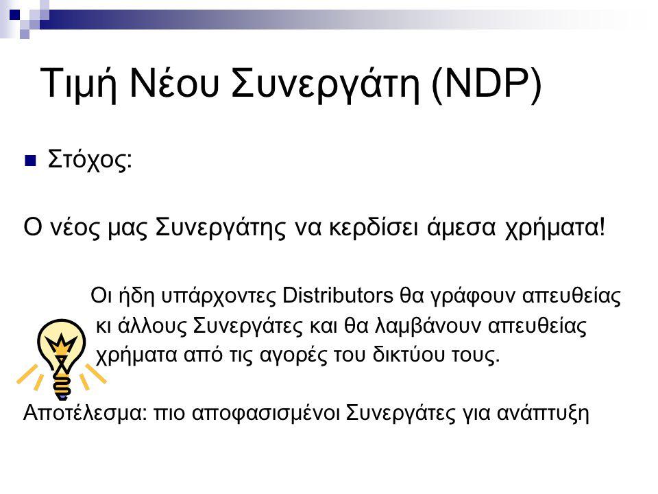Τιμή Νέου Συνεργάτη (NDP) Στόχος: Ο νέος μας Συνεργάτης να κερδίσει άμεσα χρήματα.