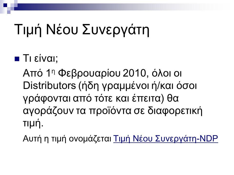 Τιμή Νέου Συνεργάτη Τι είναι; Από 1 η Φεβρουαρίου 2010, όλοι οι Distributors (ήδη γραμμένοι ή/και όσοι γράφονται από τότε και έπειτα) θα αγοράζουν τα προϊόντα σε διαφορετική τιμή.