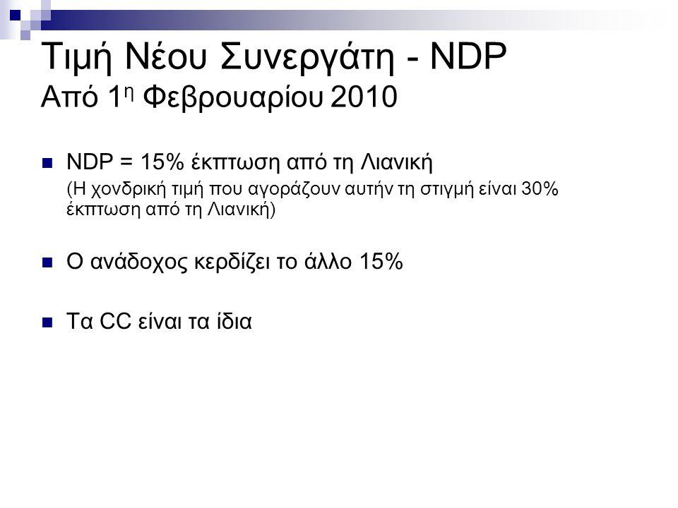 Τιμή Νέου Συνεργάτη - NDP Από 1 η Φεβρουαρίου 2010 NDP = 15% έκπτωση από τη Λιανική (Η χονδρική τιμή που αγοράζουν αυτήν τη στιγμή είναι 30% έκπτωση από τη Λιανική) Ο ανάδοχος κερδίζει το άλλο 15% Τα CC είναι τα ίδια
