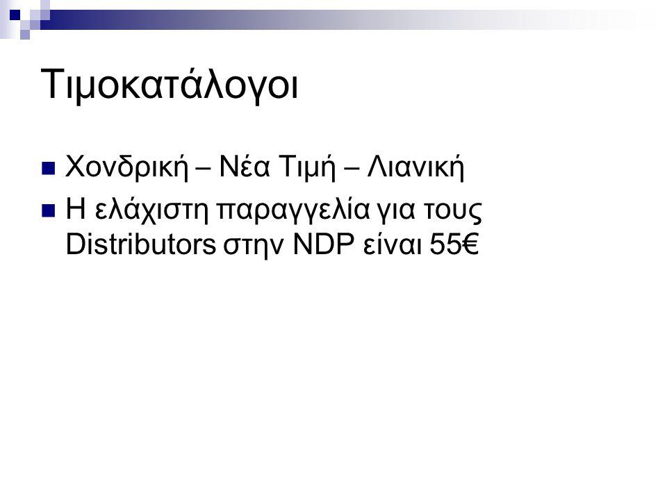 Τιμοκατάλογοι Xονδρική – Νέα Τιμή – Λιανική Η ελάχιστη παραγγελία για τους Distributors στην NDP είναι 55€