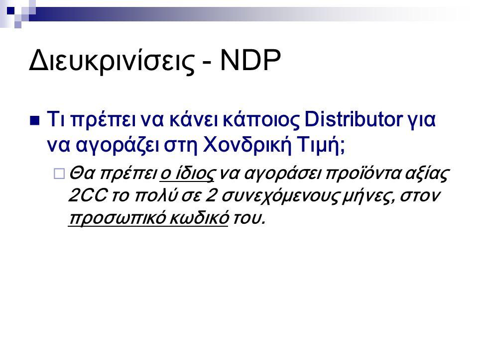 Διευκρινίσεις - NDP Τι πρέπει να κάνει κάποιος Distributor για να αγοράζει στη Χονδρική Τιμή;  Θα πρέπει ο ίδιος να αγοράσει προϊόντα αξίας 2CC το πολύ σε 2 συνεχόμενους μήνες, στον προσωπικό κωδικό του.
