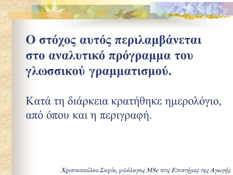Ο στόχος αυτός περιλαμβάνεται στο αναλυτικό πρόγραμμα του γλωσσικού γραμματισμού. Κατά τη διάρκεια κρατήθηκε ημερολόγιο, από όπου και η περιγραφή. Χρι