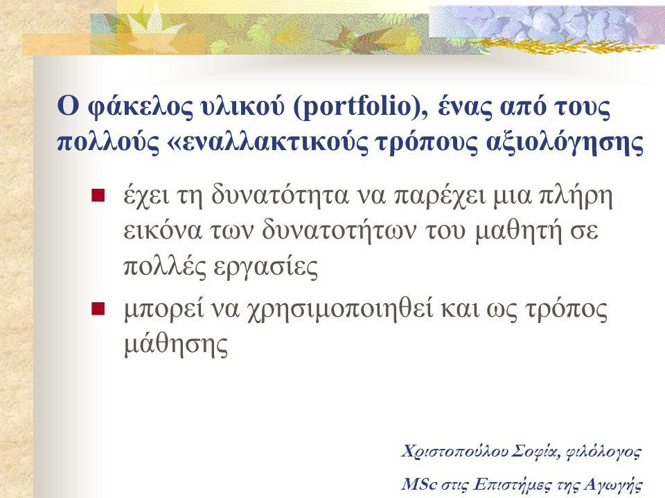Ο φάκελος υλικού (portfolio), ένας από τους πολλούς «εναλλακτικούς τρόπους αξιολόγησης έχει τη δυνατότητα να παρέχει μια πλήρη εικόνα των δυνατοτήτων