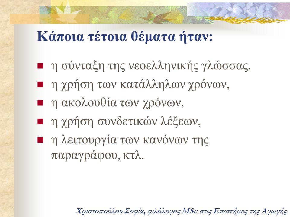 Κάποια τέτοια θέματα ήταν: η σύνταξη της νεοελληνικής γλώσσας, η χρήση των κατάλληλων χρόνων, η ακολουθία των χρόνων, η χρήση συνδετικών λέξεων, η λει