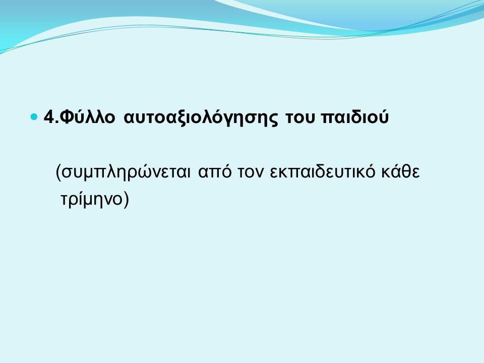 4.Φύλλο αυτοαξιολόγησης του παιδιού (συμπληρώνεται από τον εκπαιδευτικό κάθε τρίμηνο)