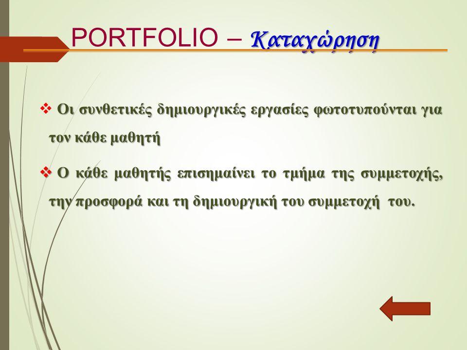 Καταχώρηση PORTFOLIO – Καταχώρηση Οι συνθετικές δημιουργικές εργασίες φωτοτυπούνται για τον κάθε μαθητή  Οι συνθετικές δημιουργικές εργασίες φωτοτυπο