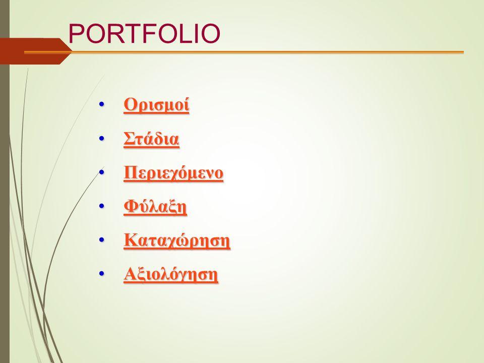 Ορισμοί PORTFOLIO - Ορισμοί Συστηματική και οργανωμένη συλλογή ενδείξεων, που χρησιμοποιούνται από τον εκπαιδευτικό και το μαθητή για να παρακολουθήσουν τις γνώσεις, τις δεξιότητες και τις στάσεις του μαθητή Συστηματική και οργανωμένη συλλογή ενδείξεων, που χρησιμοποιούνται από τον εκπαιδευτικό και το μαθητή για να παρακολουθήσουν τις γνώσεις, τις δεξιότητες και τις στάσεις του μαθητή Αντιπροσωπεύει τις εργασίες και δημιουργίες του μαθητή που διαφωτίζουν τις δεδομένες γνώσεις, την ικανότητα, και την προσωπικότητα του.