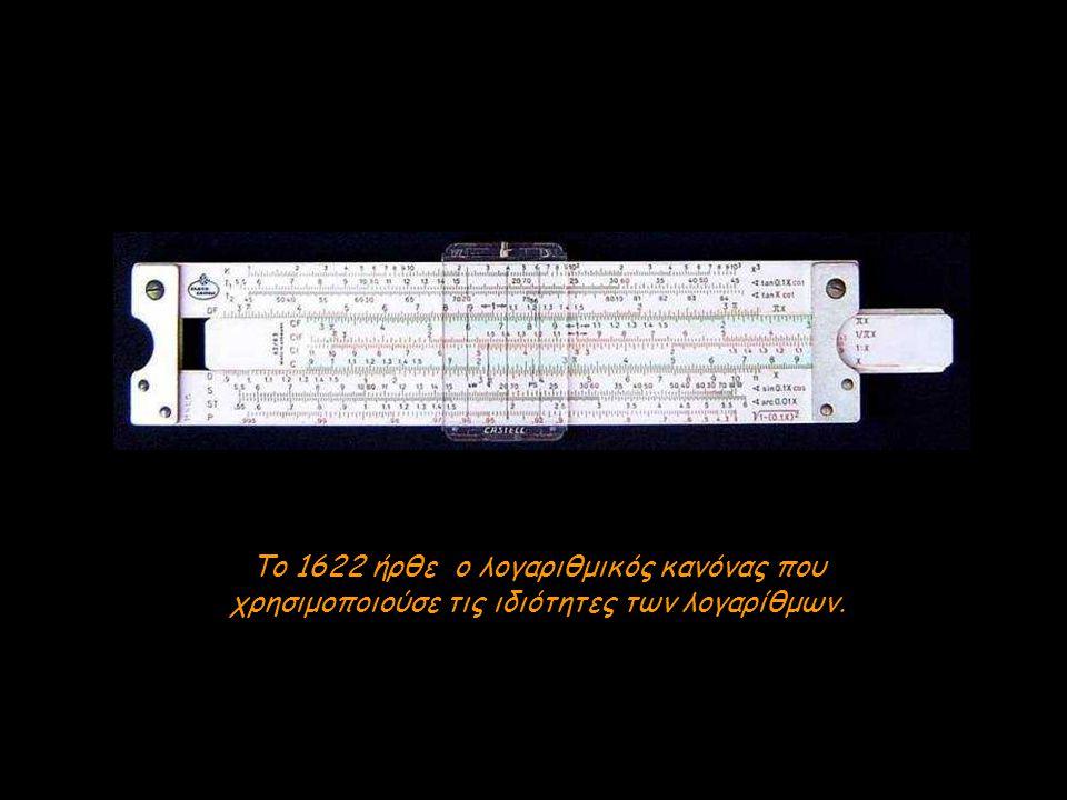 Το 1622 ήρθε ο λογαριθμικός κανόνας που χρησιμοποιούσε τις ιδιότητες των λογαρίθμων.