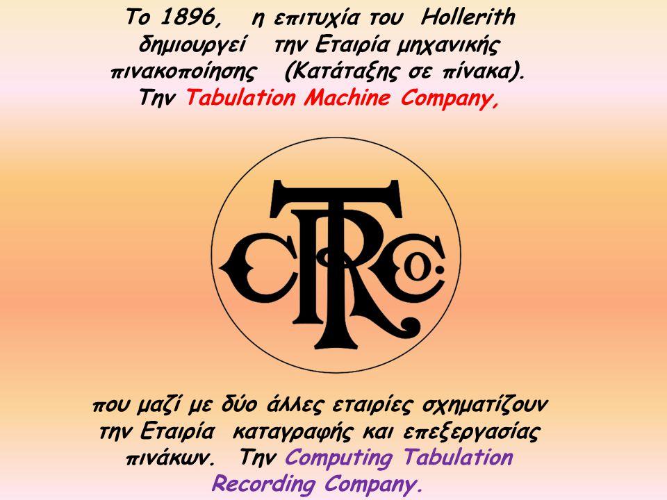 Το 1896, η επιτυχία του Hollerith δημιουργεί την Εταιρία μηχανικής πινακοποίησης (Κατάταξης σε πίνακα).