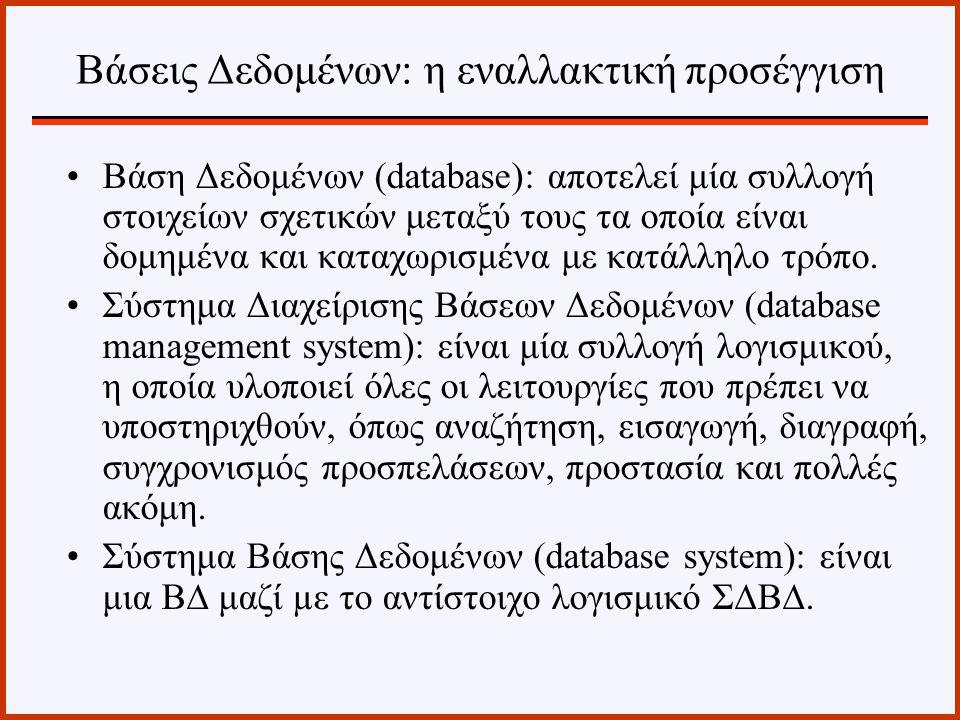 Βάση Δεδομένων (database): αποτελεί μία συλλογή στοιχείων σχετικών μεταξύ τους τα οποία είναι δομημένα και καταχωρισμένα με κατάλληλο τρόπο.