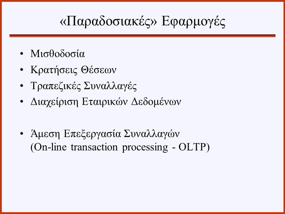 Μισθοδοσία Κρατήσεις Θέσεων Τραπεζικές Συναλλαγές Διαχείριση Εταιρικών Δεδομένων Άμεση Επεξεργασία Συναλλαγών (On-line transaction processing - OLTP) «Παραδοσιακές» Εφαρμογές