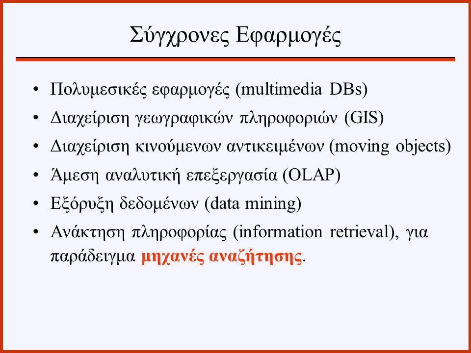 Πολυμεσικές εφαρμογές (multimedia DBs) Διαχείριση γεωγραφικών πληροφοριών (GIS) Διαχείριση κινούμενων αντικειμένων (moving objects) Άμεση αναλυτική επεξεργασία (OLAP) Εξόρυξη δεδομένων (data mining) Ανάκτηση πληροφορίας (information retrieval), για παράδειγμα μηχανές αναζήτησης.