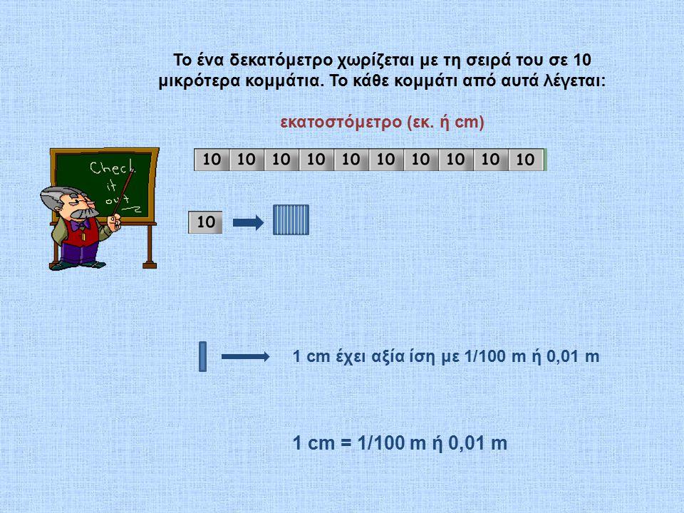 Το ένα δεκατόμετρο χωρίζεται με τη σειρά του σε 10 μικρότερα κομμάτια.
