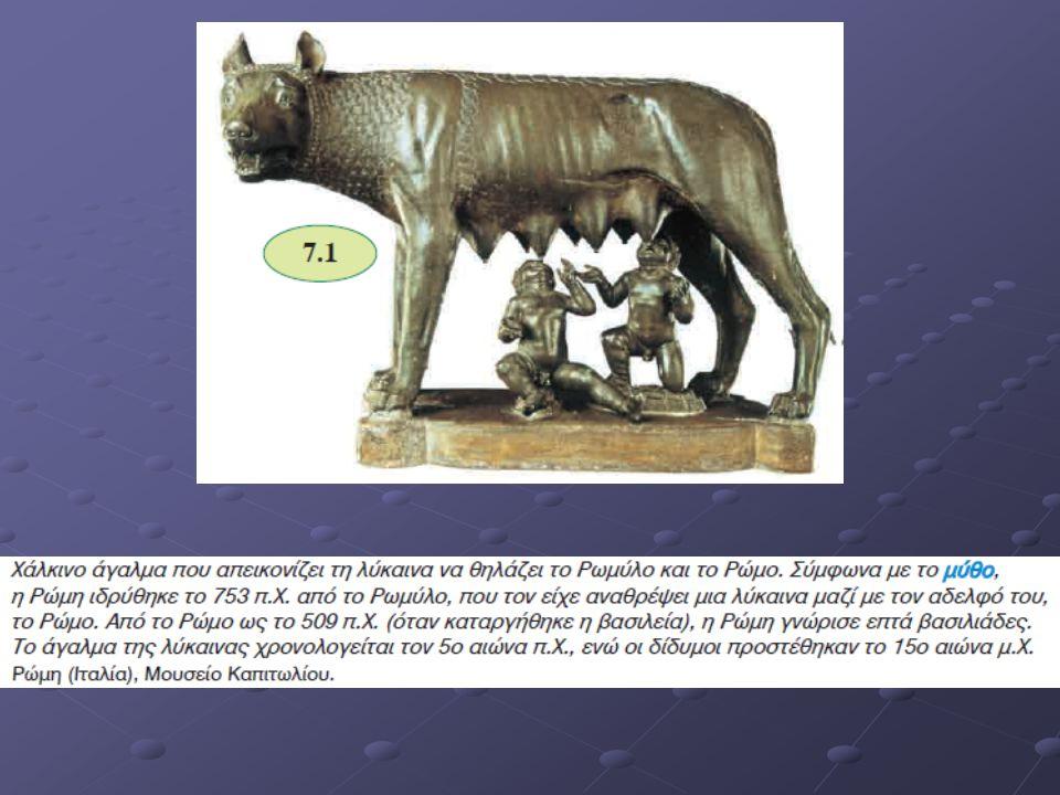 Ίδρυση της Ρώμης Μύθος: ιδρυτής ο Ρωμύλος, απόγονος του Τρώα Αινεία 10ο-8ο αι.