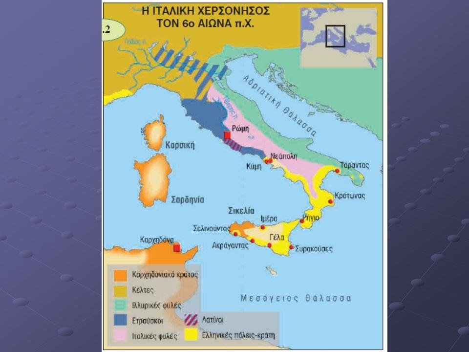 Περίοδος βασιλείας: ίδρυση Ρώμης – 509 π.Χ.