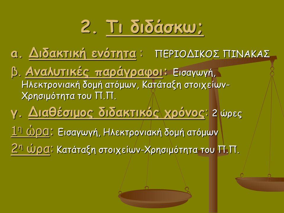 2.Τι διδάσκω; a. Διδακτική ενότητα : ΠΕΡΙΟΔΙΚΟΣ ΠΙΝΑΚΑΣ β.