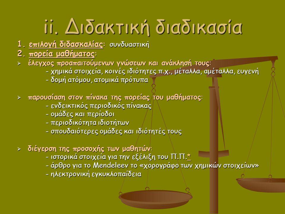 ii.Διδακτική διαδικασία 1. επιλογή διδασκαλίας: συνδυαστική 2.
