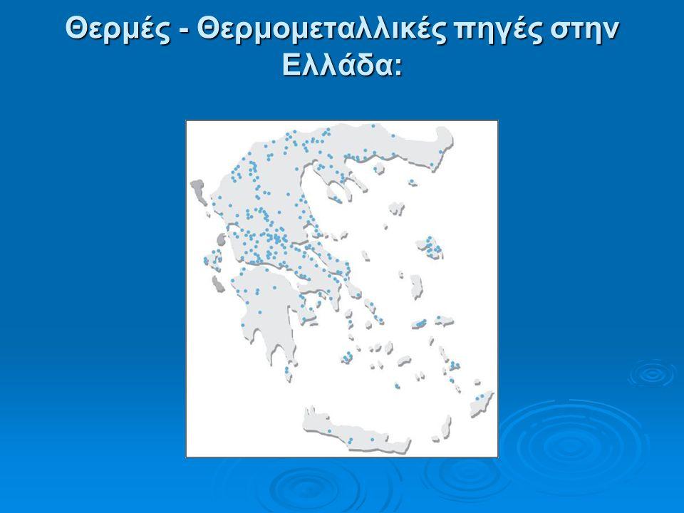 Θερμές - Θερμομεταλλικές πηγές στην Ελλάδα: