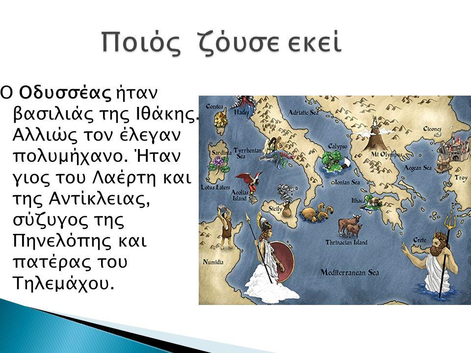 Ο Οδυσσέας ήταν βασιλιάς της Ιθάκης. Αλλιώς τον έλεγαν πολυμήχανο.