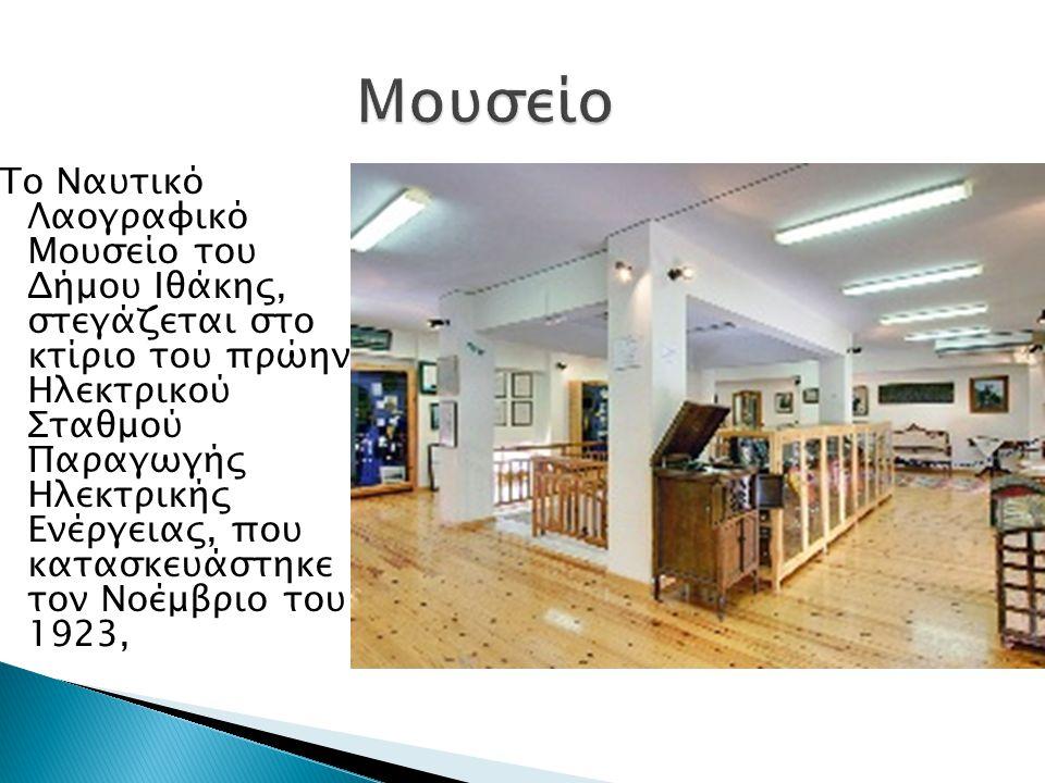Το Ναυτικό Λαογραφικό Μουσείο του Δήμου Ιθάκης, στεγάζεται στο κτίριο του πρώην Ηλεκτρικού Σταθμού Παραγωγής Ηλεκτρικής Ενέργειας, που κατασκευάστηκε τον Νοέμβριο του 1923,