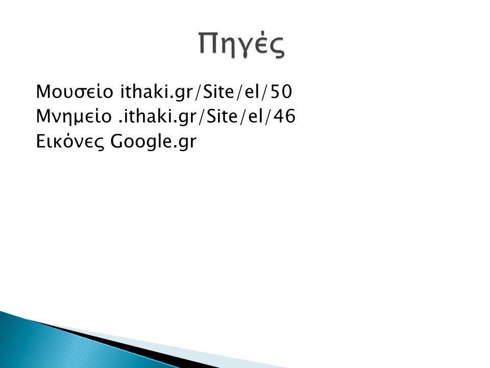 Βασίλης Αθανασιάδης ΠΤΔΕ-ΑΠΘ Σχολικό έτος 2014-2015 Τάξη Ε2