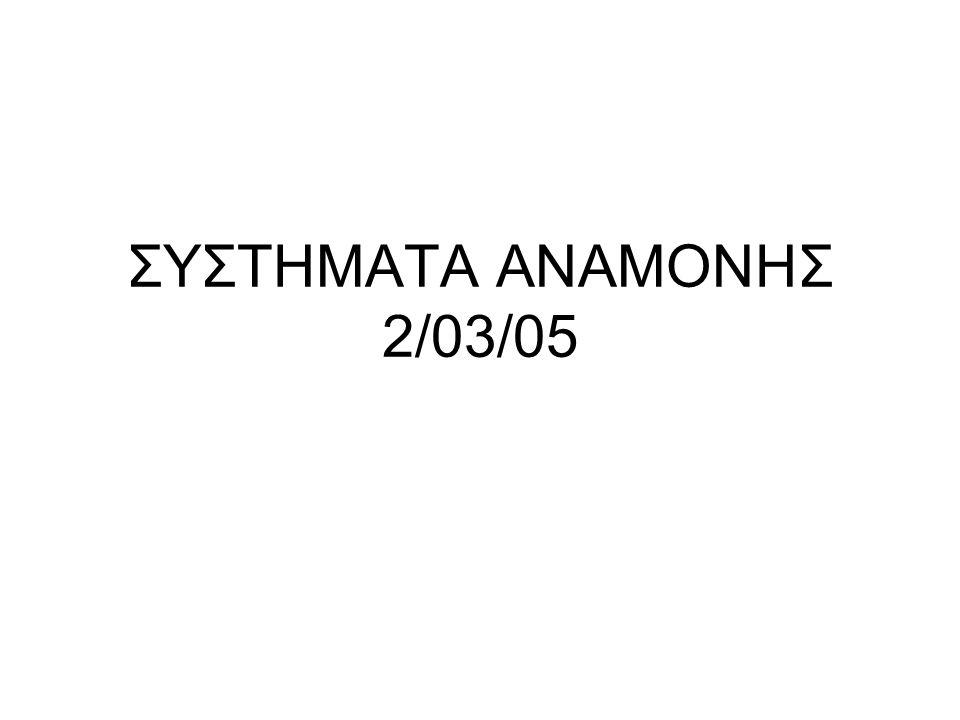 ΣΥΣΤΗΜΑΤΑ ΑΝΑΜΟΝΗΣ 2/03/05