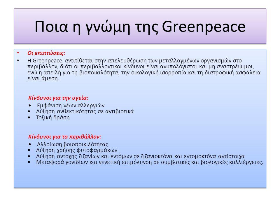 Ποια η γνώμη της Greenpeace Οι επιπτώσεις: Η Greenpeace αντιτίθεται στην απελευθέρωση των μεταλλαγμένων οργανισμών στο περιβάλλον, διότι οι περιβαλλον