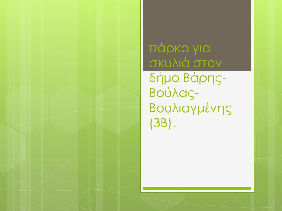 Πλεονεκτήματα – Θετικά σημεία  Πρωτοτυπία σε εθνικό επίπεδο υλοποιώντας μια πρακτική που γίνεται από το 1965 σε προηγμένες χώρες.
