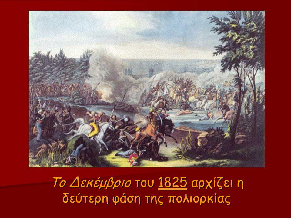 Το Δεκέμβριο του 1825 αρχίζει η δεύτερη φάση της πολιορκίας