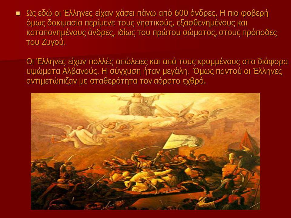 Ως εδώ οι Έλληνες είχαν χάσει πάνω από 600 άνδρες.