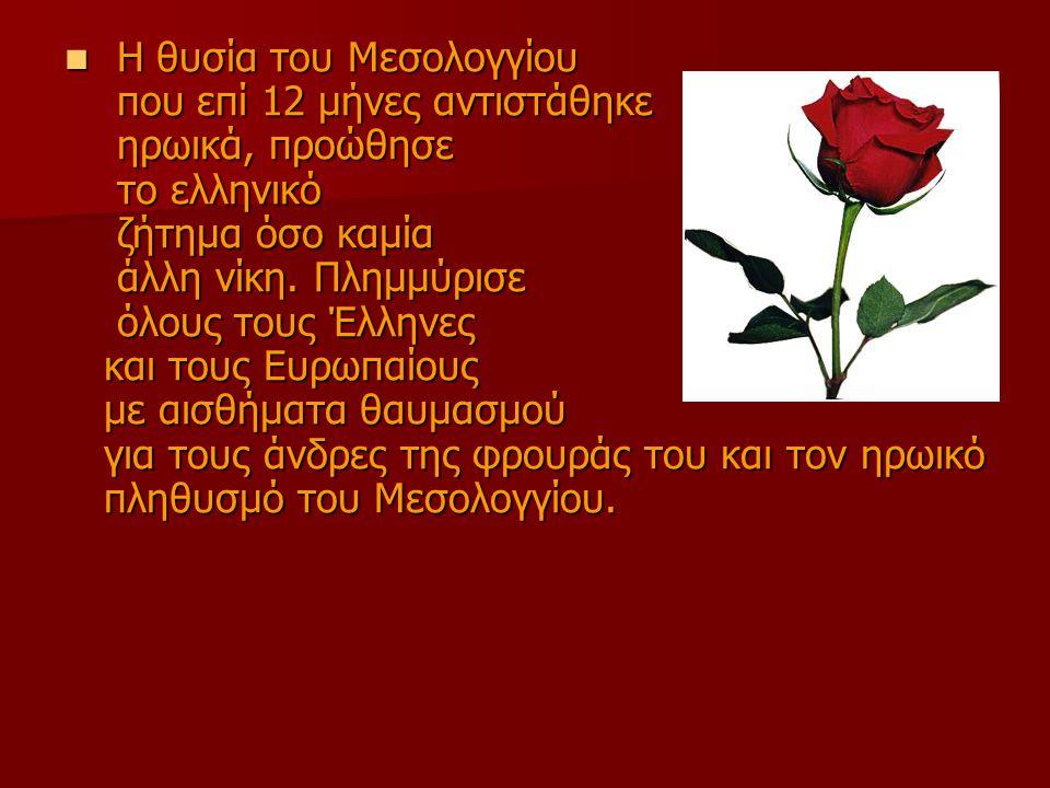 Η θυσία του Μεσολογγίου που επί 12 μήνες αντιστάθηκε ηρωικά, προώθησε το ελληνικό ζήτημα όσο καμία άλλη νίκη.